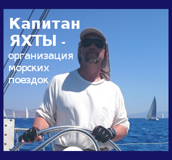 Капитан парусной яхты