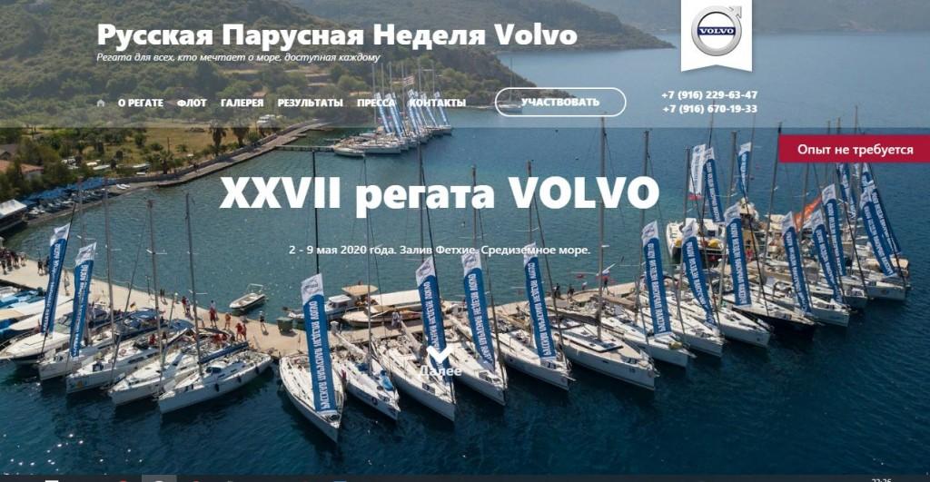 Русская Парусная Неделя Volvo