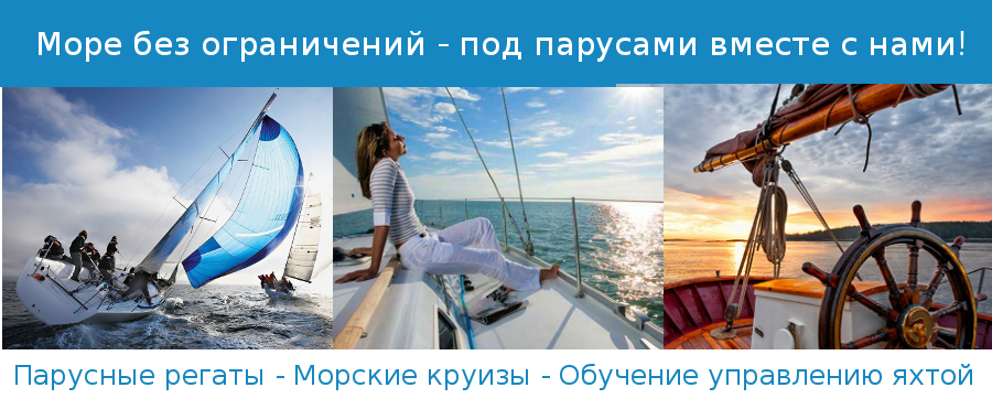 яхтинг_sea_unlimited