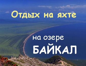 яхты на Байкале