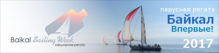 baikal sailing week 2017