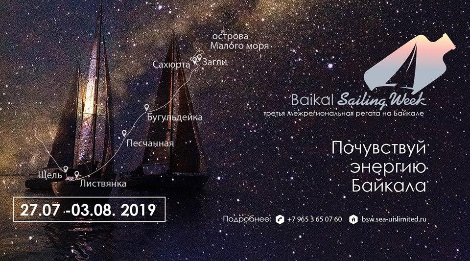 Регата на Байкале Baikal Sailing Week 2019