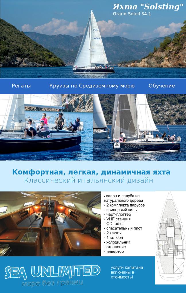 Парусно-моторная Яхта Solsting Grand Soleil 34,1 аренда